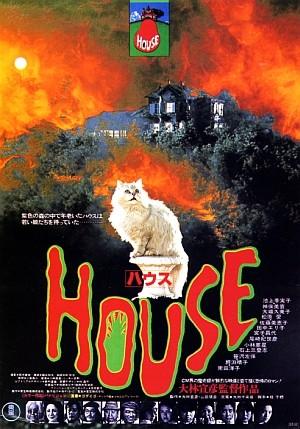 https://en.wikipedia.org/wiki/House_(1977_film)